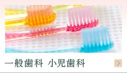 一般歯科 小児歯科